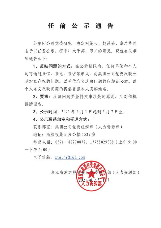 任前公示通告(姚云、趙昌盛、章乃華)202101_頁面_1.jpg