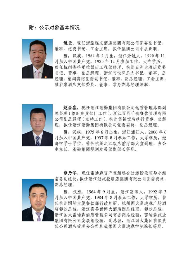 任前公示通告(姚云、趙昌盛、章乃華)202101_頁面_2.jpg