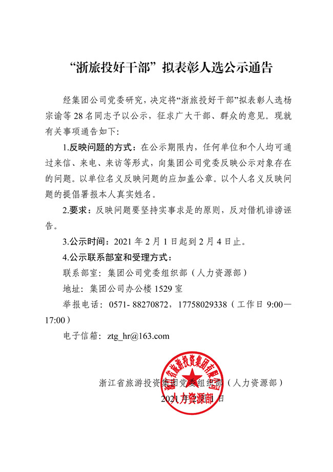 浙旅投好干部拟表彰人选公示通告_页面_1.jpg